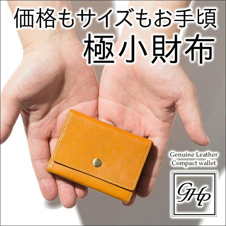 極小財布 小さい財布 本革 コンパクト 小さい 財布 BOX 小銭入れ スリム ミニウォレット ヴィンテージ アンティーク ミニマリスト レザー ハンドメイド メンズ レディース 二つ折り財布 三つ折り財布 送料無料 全3カラー