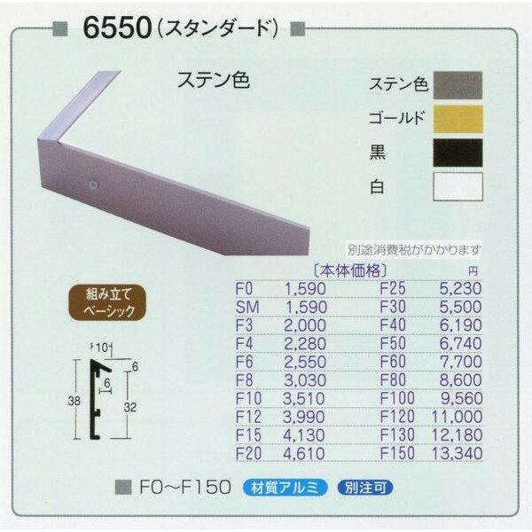 油絵用 アルミ額縁 仮縁 6550 F3 -新品