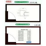 横長の額縁 5899 500×250mm コクタン・シタン -新品