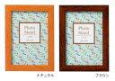 額縁 フォトフレーム 写真立て プレーヌ ハガキサイズ -新品