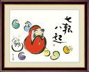 絵画 額縁付き 高精細デジタル版画 日本画 北山歩生作 「だるま」 特小サイズ 写真立て仕様 G4-BY031 -新品