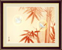 絵画 額縁付き 高精細デジタル版画 日本画 北山歩生作 「朱竹」 特小サイズ 写真立て仕様 G4-BY035 -新品