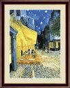 絵画 額縁付き 高精細デジタル版画 名画 ヴィンセント・ヴァン・ゴッホ 「夜のカフェテラス」 特小サイズ 写真立て仕様 G4-BM051 -新品