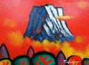 油絵 肉筆絵画 F6サイズ 「富士山(B)横」 土屋 茂 木枠付 -新品
