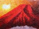 油絵 肉筆絵画 F6サイズ 「富士山」 渡部 ひでき 木枠付 -新品