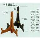 木製皿立て 2206 木地・黒 7インチ(178mm)-新品