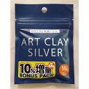 アートクレイシルバー 銀粘土50g+10%増量(55g) -新品-送料無料 (ART CLAY SI
