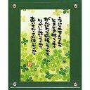 額縁付き 絵画 アートフレーム マエダ タカユキ「ありがとう・クローバー」 TM-01017-新品