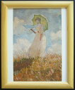 名画ポスター モネ「日傘をさすモネ夫人」 新品