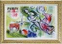 アートフレーム 額縁付き 絵画 マルク シャガール 「ロミオとジュリエット」 MC-22011-新品