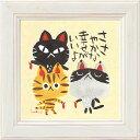 額縁付き 糸井 忠晴 ミニ アート フレーム 「ささやかな幸せ」 IT-00564-新品