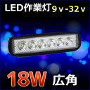 送料無料!【あす楽】1年の安心保証 汎用LED作業灯 18W 12v/24v 船舶/トラック/各種作