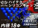 楽天KINGCUSTOMIZE10周年記念感謝セール! ハイテク シリコン キャップ 内径Φ18mm 3個1セット 青色 ロゴマーク無し