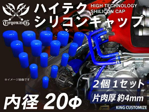 ハイテク シリコン キャップ 内径Φ20mm 2個1セット 青色 ロゴマーク無し