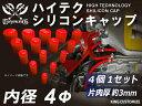 楽天KINGCUSTOMIZE10周年記念感謝セール! ハイテク シリコン キャップ 内径Φ4mm 4個1セット 赤色 ロゴマーク無し