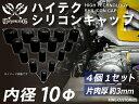 楽天KINGCUSTOMIZE10周年記念感謝セール! ハイテク シリコン キャップ 内径Φ10mm 4個1セット 黒色 ロゴマーク無し