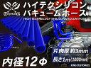 ハイテク シリコンホース バキューム ホース 内径Φ12mm 長さ 1m (1000mm) 青色 ロゴマーク無し