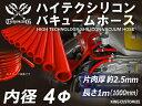 楽天KINGCUSTOMIZE10周年記念感謝セール! ハイテク シリコンホース バキューム ホース 内径Φ4mm 長さ 1m (1000mm) 赤色 ロゴマーク無し