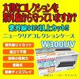 紫外線90%以上カット!!ニュークリアーコレクションケース ひな壇 【 W300UV 】●【 ネコポス不可 】