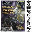 【送料無料】【全部揃ってます!!】カプコンフィギュアビルダー モンスターハンター スタンダードモデル Plus THE BEST Vol.1・2・3 [全9種セット(フルコンプ)]●【 ネコポス不可 】
