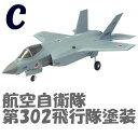 1/144スケール ハイスペックシリーズVol.5 F-35A ライトニングII [C.航空自衛隊 第302飛行隊塗装]●【 ネコポス不可 】