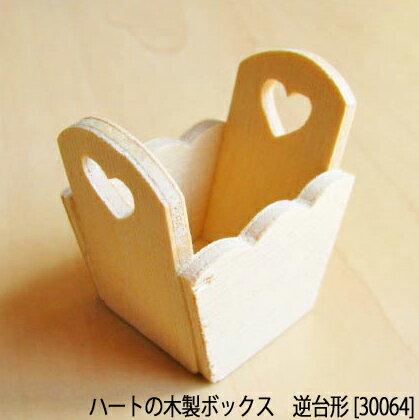ミニチュア雑貨 ハートの木製ボックス 逆台形[NY30064][m-s]●【 ネコポス不可 】