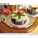 ミニチュアフード ホールケーキ ホワイトクリスマスのアイシン...