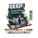 【ミニチュアキット】 懐かしの市場キット / お茶屋[8