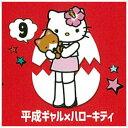 チョコエッグハローキティコラボレーション [9.平成ギャル×ハローキティ]【 ネコポス不可 】[sale200116]【C】