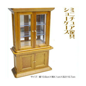 Brown miniature home furniture showcase