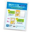 表紙ポケット付 クリアファイル収納ホルダー (A4サイズ用) (コアデ) 品番:CONC-FF15 【 ネコポス不可 】●