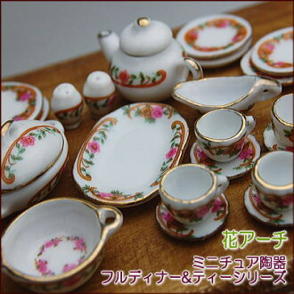 Miniature pottery hearty & tea series flower arch