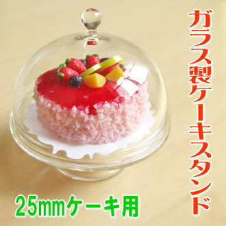 Cake stands /25mm cake use made by miniature miscellaneous goods glass