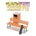1/12スケール フィギュアアクセサリーシリーズ FA10 公園のベンチとゴミ箱 プラモデル 【 ネコポス不可 】