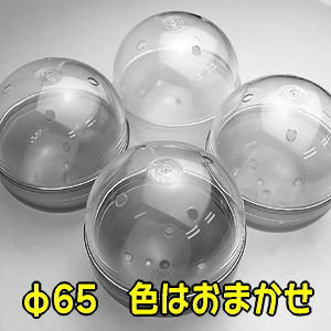 ◎ Gacha empty capsules recycling products inner diameter approx. 65 mm 50 PCs /-