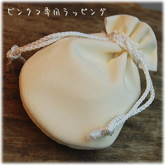 ビンクマ special ★ wrapping packing