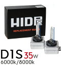 HID屋 D1S/D1R 35W 輸入車 HIDバルブ D1...