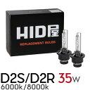 35W D2S/D2R 純正交換HIDバルブ ケルビン数 6...
