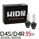 HID屋 純正交換HIDバルブ 35W D4R D4S 6000K 8000K ヘッドライト フィリップス クォーツ製 高純度グラスジャケット採用 オスラム社同様PEI採用 1セット2個入 LED T10付