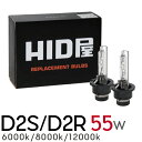 HID屋 純正交換用HIDバルブ 55W D2R D2S 6000K 8000K 12000K ヘッドライト フィリップス クォーツ製 高純度グラスジャケット採用 オスラム社同様PEI採用 LED T10付き ランキング1位獲得