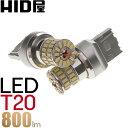 HID屋 LED T20 バックランプ専用 爆光800lm 48連 ウェッジ球 ホワイト SMD 車検対応 バルブ