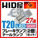 T20 LED ダブル レッド 赤 テールランプ ブレーキランプ 30連SMD (ストップ シングル球 ウェッジ球 ) LEDバルブ2個セット【安心1年保証】