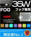 フォグランプ HIDキット フォグ用 35W H8/H11/H16/HB3/HB4/H3/H3C/H1 光がより遠方に届く LEDの3倍明るい HID屋