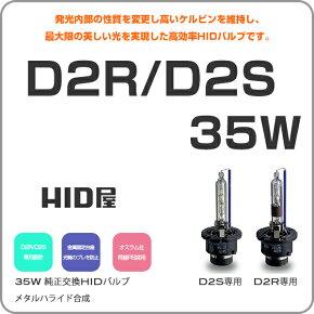 ��35W��D2R/D2S������HID�Х�֥ѥå���������