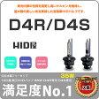HID HIDバルブ hid D4 D4C D4S D4R 35w 純正 交換 hidバルブ