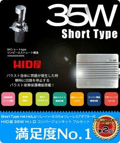 35w-s_1