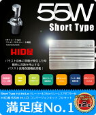 HID HIDバルブ HIDキット hid H4 55w ショート リレーハーネス付 ジャストアップ方式 採用 ワンピース構造 H4 Hi/Lo 送料無料