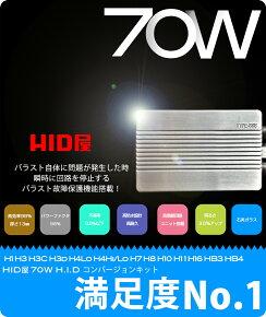 HID���å�70WH1/H3/H3C/H7/H8/H10/H11/H16/HB3/HB4Ʊ��ե륭�å�3000K/4300K/6000K/8000K/10000K/12000K��/�������̵��/�¿���1ǯ�������ݾڡ�