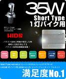 �¿��Ǥ���HID���� �Х��� HID���å�/35W/HID���å� H4(Hi/Lo���ؼ�) Short-type 35W HID���å� �������������Ϥ� 35W H4 Hi/Lo /����37mm ���硼�ȥХ�� ���ԡ�����¤ ��졼��/���㥹�ȥ��å������/�����ȥХ� H4 HID���å�/LED��/1����/����̵��