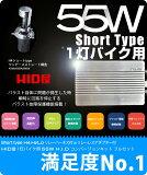 HID HID���å� H4 Hi/Lo���ؼ� 55w �Х��� Short-type ���硼�ȥХ�� ��졼�� �����ȥХ� LED�� 1���� ����̵��